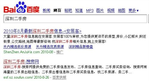 Baidu is testing PPC sitelinks extension with Xijing