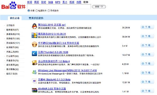 Baidu Launched Software Search