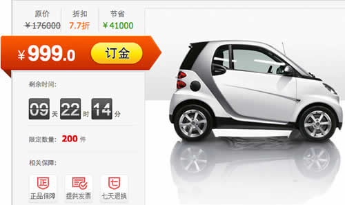 Benz sold 205 smart in three and half hours on Taobao