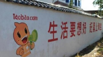 Taobao Wall Ad in Rural Area