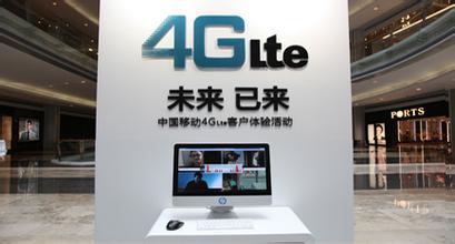 4g China mobile