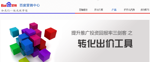 Baidu Conversion Bid Tool