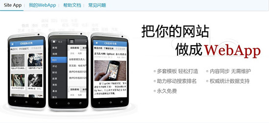 Baidu Site App Platform: Turn Your Website into WebApp