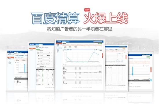 Baidu Jingsuan: Stronger Analysis Tool for Your DigiMarkeitng