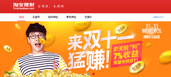 Taobao Money Fund Sold 100 Million Yuan In 1 Minute
