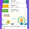 Alipay Transport Card