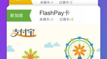 Alipay Transport Card