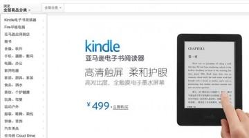 amazon-china-homepage