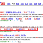 baidu-dynamic-search-ads