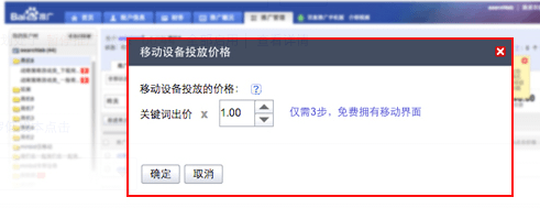 Baidu Enhanced Campaigns