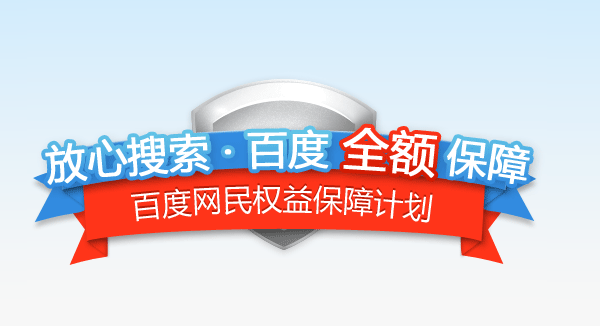 baidu full protection