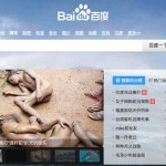 Baidu personalized homepage for log-in users