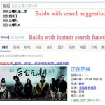 baidu-instant-search