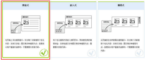 Utilize Baidu Recommendation for China Content Strategy