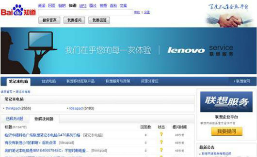 Baidu Zhidao Enterprise Platform of Lenovo