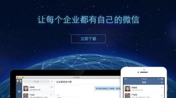 enterprise-wechat-homepage