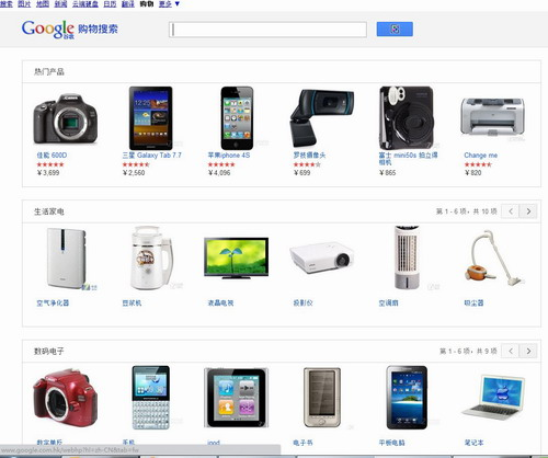 Google Shuted Down Its China Shopping Search Engine