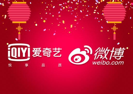 iQiyi Weibo Collaboration