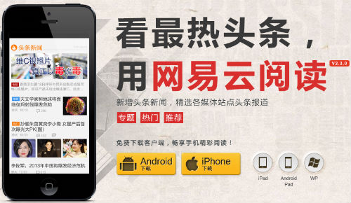 NetEase News Client Hit 120 million, Daily Active Users Reached 40 million