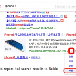 report-bad-serp-baidu