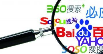 search-engine-baidu-sohu