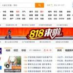 sina-homepage