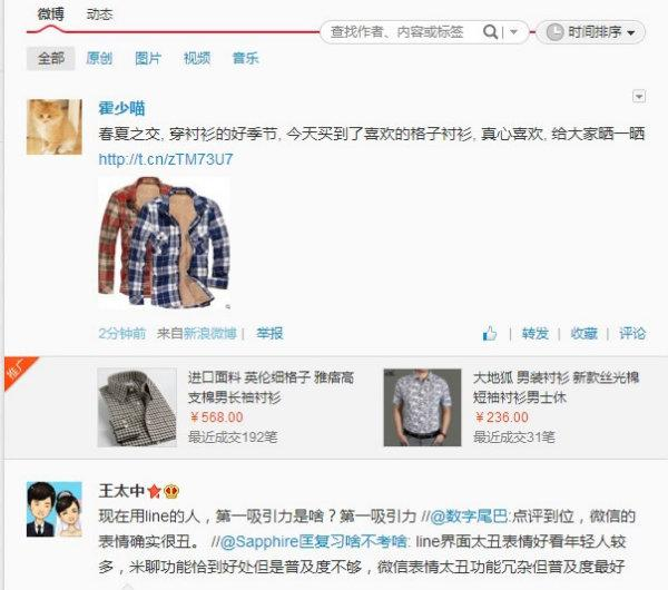 Sina Weibo Partners with Taobao Targeting Content Stream