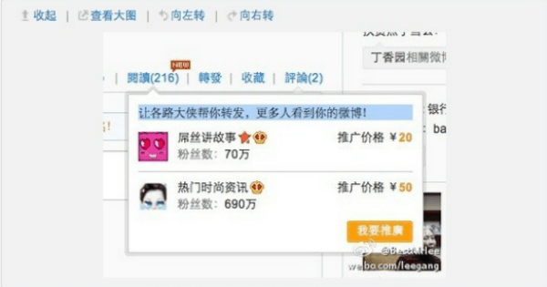 "Sina Weibo Launched Paid ""Retweet"" Feature"