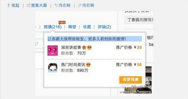 sina weibo readers link
