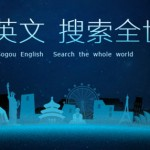 sogou-english
