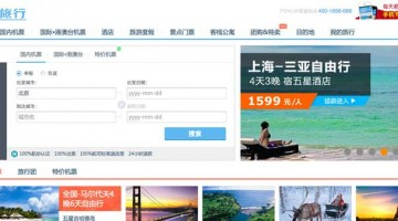 taobao-travel-home