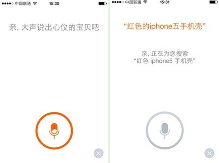 taobao voice search