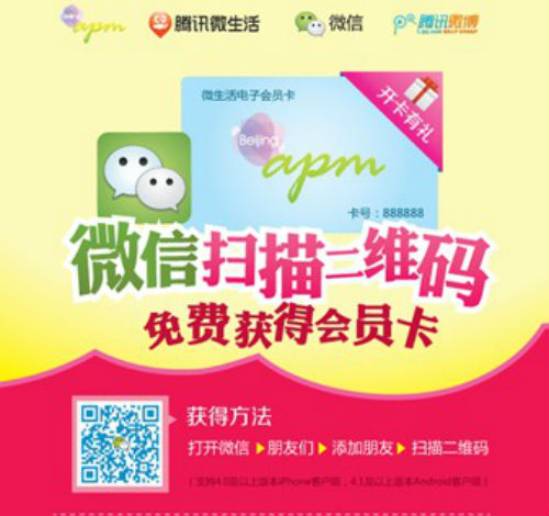 wechat membership card