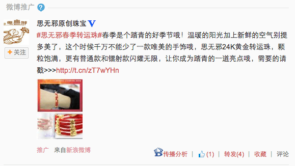 Sina Weibo Promoted Posts example